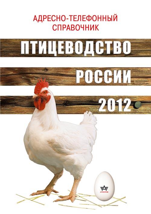 Руководство Карагандинская Обл Птицефабрика Совхоза Энгельса
