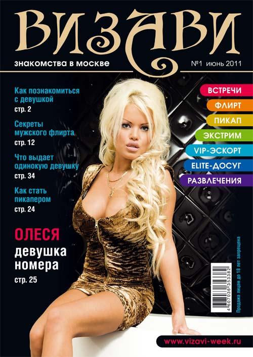 Журнал московские знакомства