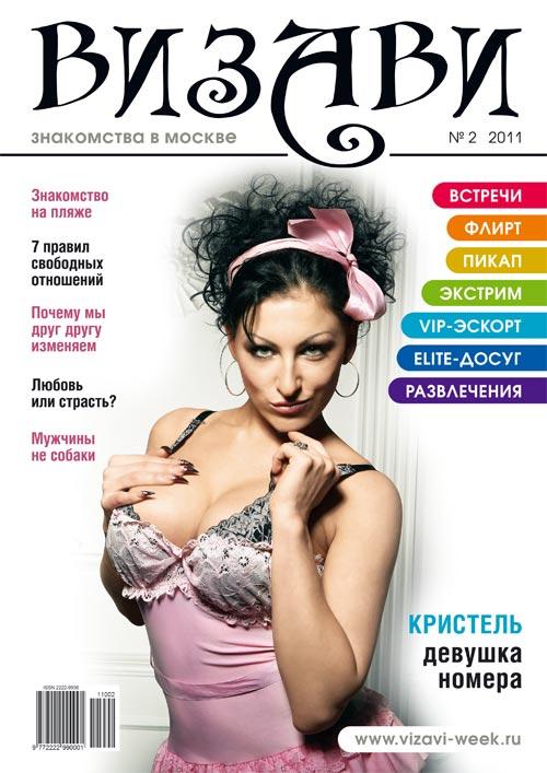 знакомства в украине интим журнал
